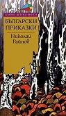Български приказки - Николай Райнов - книга