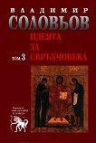 Избрани съчинения в 5 тома - том 3: Идеята за свръхчовека - Владимир Соловьов -