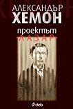 """Проектът """"Лазар"""" - Александър Хемон -"""