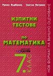 Изпитни тестове по математика за 7. клас - Румен Върбанов, Светла Петрова -