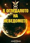 В огледалото на неведомото - Пламен Григоров, Росица Тодорова -