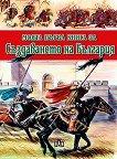 Моята първа книга за създаването на България - Цанко Лалев -