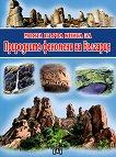 Моята първа книга за природните феномени на България - Любомир Русанов -