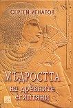 Мъдростта на древните египтяни - Сергей Игнатов - книга