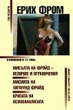 Съчинения в 11 тома - том 4 - Ерих Фром -