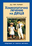 Хомеопатично лечение на деца - Д-р Пол Хършку -