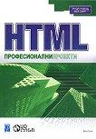 HTML. Професионални проекти - Джон Госни - книга