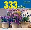 333 идеи за цветен рай - Клаус Вагенер, Сузане Фолрат -