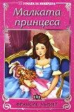 Малката принцеса - Франсис Бърнет -