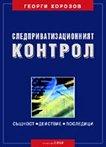 Следприватизационният контрол - Георги Хорозов -