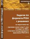 Задачи по формата PISA с решения : Математика за 7. клас - част 3 - Здравка Паскалева, Мая Алашка, Райна Алашка -