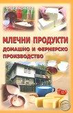 Млечни продукти - домашно и фермерско производство - Ангел Кожев - книга