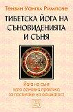 Тибетска йога на съновиденията и съня - Тензин Уангял Римпоче - книга