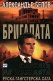 Бригадата 6: Сянката на победата - Александър Белов -