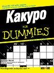 Какуро For Dummies - книга първа - Ендрю Херон -