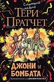 Джони и бомбата - книга