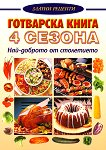 Готварска книга 4 сезона - Рада Петрунова -