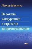 Нелоялна конкуренция и стратегии за противодействие - Петко Николов - учебник