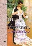 Книга за оперетата и мюзикъла - Огнян Стамболиев - книга