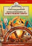 Приключенията на Туфо рижия пират - Георги Константинов - детска книга