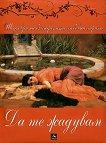 Да те жадувам :  Шедьоври на българската любовна лирика + CD - книга