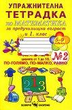 Упражнителна тетрадка № 2 по математика за предучилищна възраст и 1. клас -