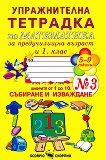 Упражнителна тетрадка № 3 по математика за предучилищна възраст и 1. клас - учебна тетрадка