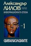 Информационната епоха - съчинение в три тома : Цивилизациите - том 1 - Александър Лилов -
