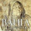 Ванга пророчицата - Жени Костадинова - книга