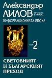 Информационната епоха - съчинение в три тома : Световният и българският преход - том 2 - Александър Лилов -