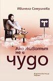 Ако животът не е чудо - Ивинела Самуилова -