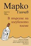В търсене на изгубеното племе - Марко Ганчев -