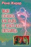 Видях сатаната, как падна от небето като светкавица - Рене Жирар -