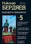 Съчинения в шест тома - том 5: Философия на свободния дух  - Николай Бердяев - книга
