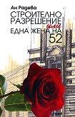Строително разрешение или една жена на 52 - Ан Радева - книга