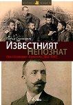 Известният непознат: Иван Стоянович - Аджелето (1862-1947) - Петър Стоянович -