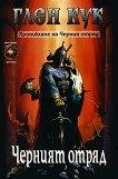 Хрониките на Черния отряд - книга 1: Черният отряд - Глен Кук -