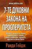 7-те духовни закона на просперитета -