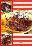 Ястия с агнешко месо - Мария Атанасова - книга