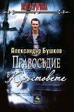 """Платина: Правосъдие в """"Кръстовете"""" - Александър Бушков - книга"""