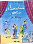 Вълшебната флейта + CD - Марко Зимса, Дорис Айзенбургер -