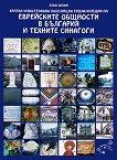 Кратка илюстрована поселищна енциклопедия на еврейските общности в България и техните синагоги - Елко Хазан -