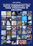 The concise illustrated encyclopaedia of Jewish communities and their synagogues in Bulgaria - Elko Hazan - речник