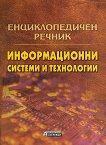 Енциклопедичен речник: Информационни системи и технологии - инж. Ивелин Михайлов - книга