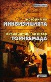 История на Инквизицията. Великият инквизитор Торквемада - Михаил Барро - книга