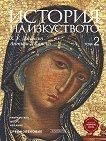 История на изкуството - том 2 : Средновековие - Х. У. Джансън, Антъни Джансън -