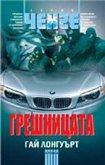 Грешницата - Гай Лонглуърт -