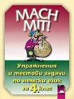 Mach Mit!  Упражнения и тестови задачи по немски език за 4. клас - Ангелина Ненкова, Ваня Пенева -