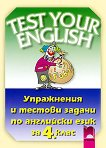 Test Your English: ���������� � ������� ������ �� ��������� ���� �� 4. ���� - ������� �������� - �������