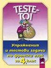 TESTE - TOI. Упражнения и тестови задачи по френски език за 4. клас - Маргарита Котова -